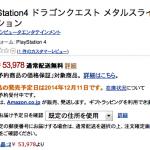 [PS4] ドラクエ特製メタルスライムエディションPS4が普通に予約できた