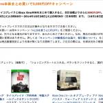 [XB1] サイコブレイクとXbox One本体の同時購入で5,000円オフキャンペーン