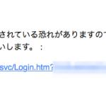 [注意] スクエニを騙るフィッシング詐欺メールが届いた