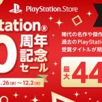 [PS3/Vita] PSNで特定タイトルが最大44% OFFになるセール(12/2まで)