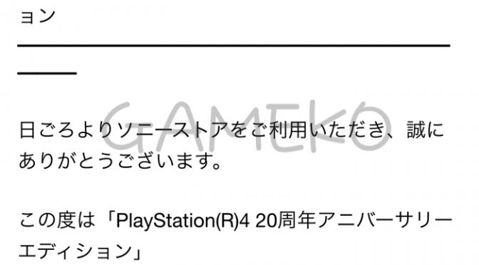 PS4_20th-tousen-102.png