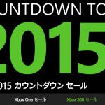 [Xbox One/360]「2015 カウントダウンセール」で一部タイトルがセール価格に(1/1まで)