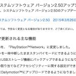 PS4 FW2.50アップデートが配信開始、レジューム機能やDUALSHOCK 4のボタン割り当てなど