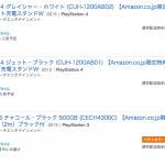 Amazonで新型PS4/PS3/PS Vita本体を買うと、周辺機器がオマケでついてくる