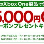 Xbox Oneが5,000円引きになる割引クーポンセールが実施