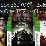 Xbox Oneの下位互換機能、初代Xboxタイトルの対応は不可能では無いが提供は無さそう