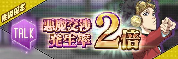 Dx2メガテン、悪魔交渉が2倍発生しやすくなるイベント(2/5〜2/9)