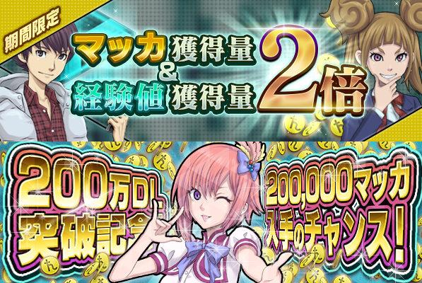 Dx2メガテン、経験値2倍イベントからの★4確定召喚札配布イベント(3/1まで)