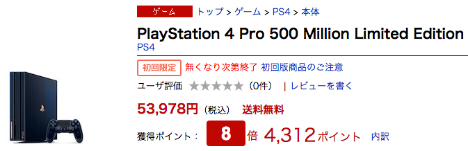 PS4Pro500millionlimited 01