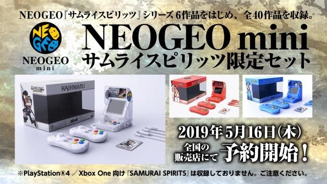 NeoGeomini Samurai 01