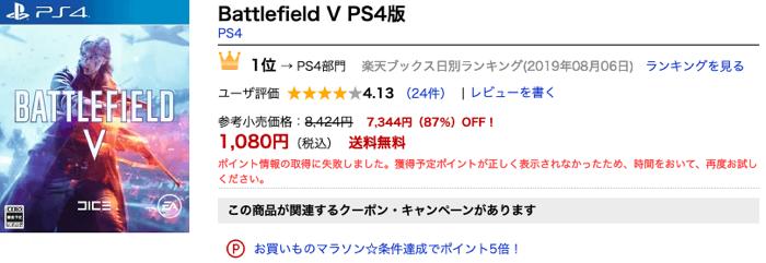 PS4版Battlefield Vが87%OFFの1,080円で特価販売中!