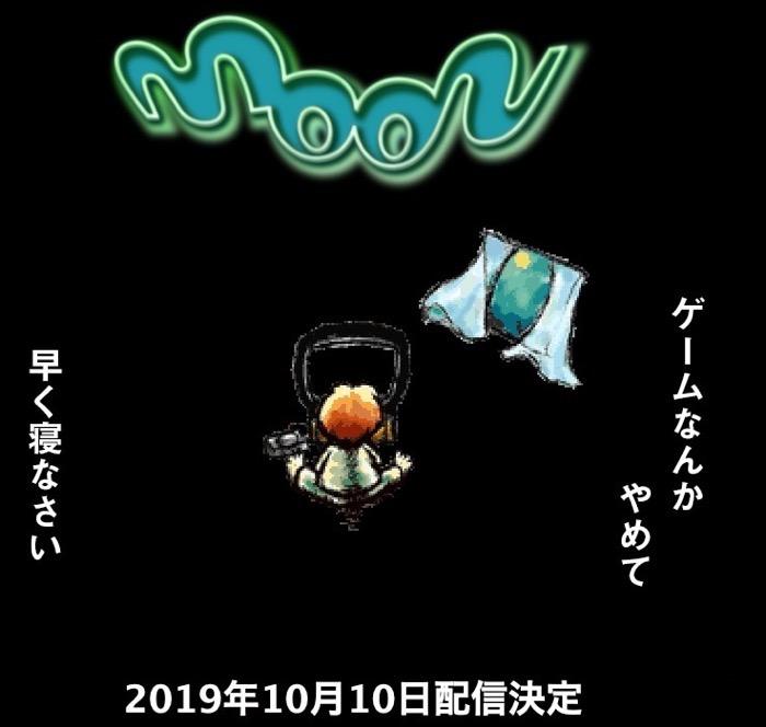 PSのRPG「MOON」がSwitch向けに10/10より配信