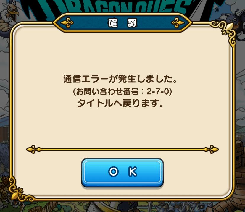 DQW error hikitugi 04