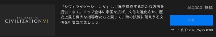 EpicGamesストアでCiv6が無料配信中!(5/29まで)