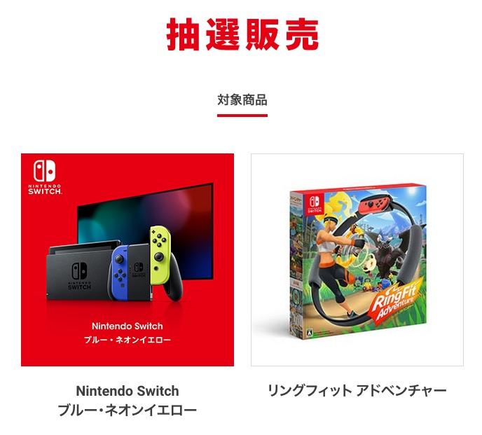 任天堂公式でNintendo Switch本体抽選販売が実施!