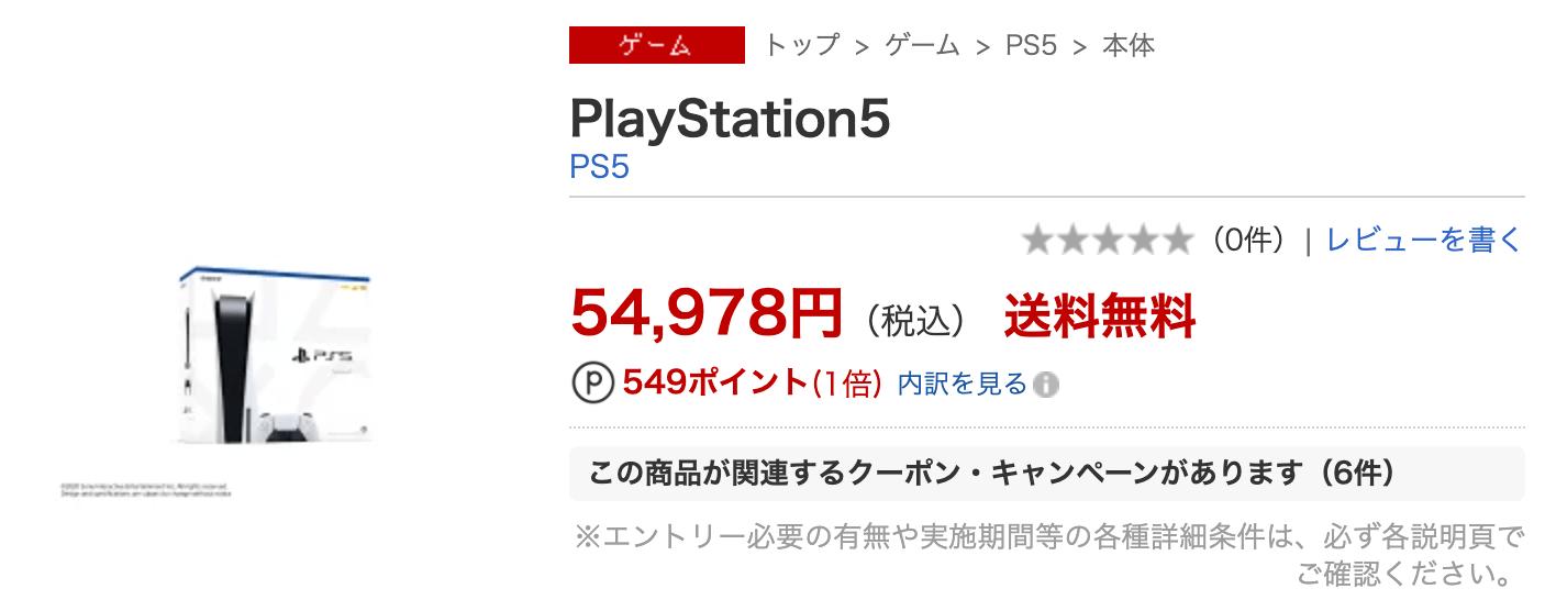 買えるか?PS5本体、大手家電量販店はWebの抽選販売のみ