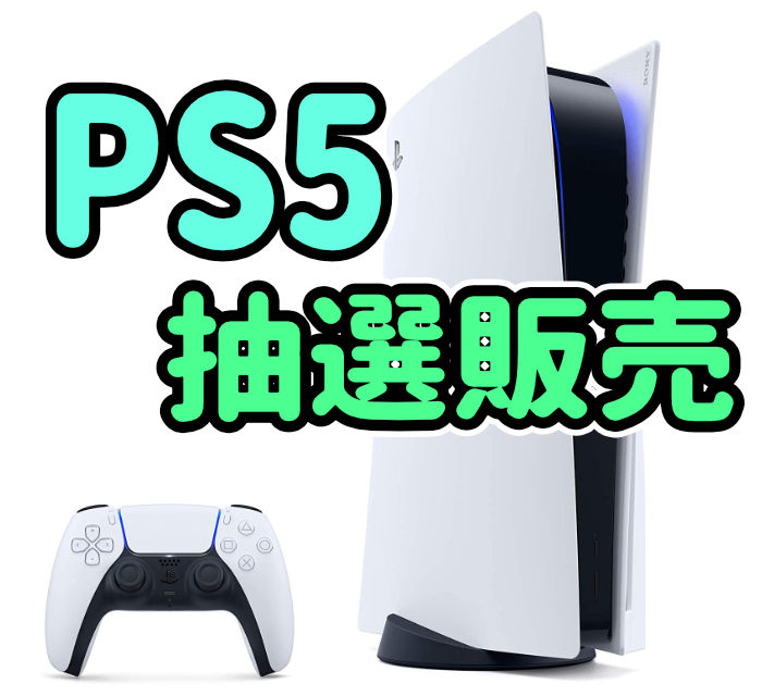 Ps5 chusenhanbaimatome