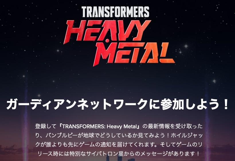 TRANSFORMERS HeavyMetal